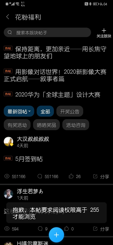 Screenshot_20200512_090401_com.huawei.fans.jpg
