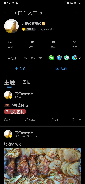 Screenshot_20200512_090411_com.huawei.fans.jpg
