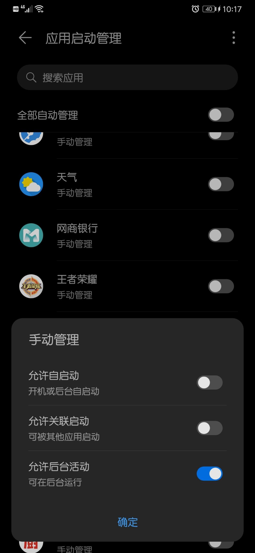 Screenshot_20200512_101753_com.huawei.systemmanager.jpg