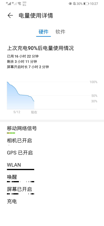 Screenshot_20200512_102755_com.huawei.systemmanager.jpg