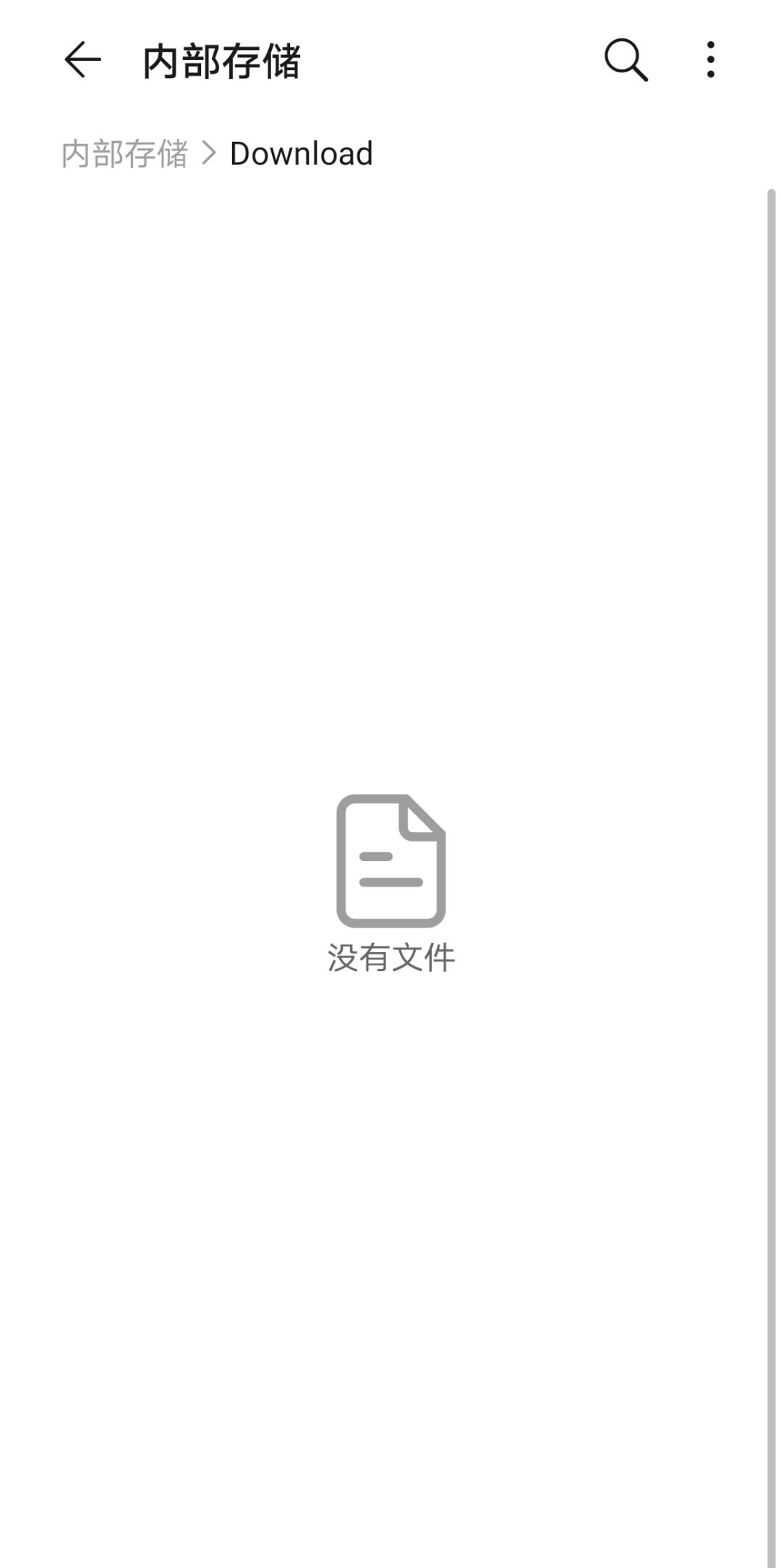 Screenshot_20200512_112120_com.huawei.hidisk.png