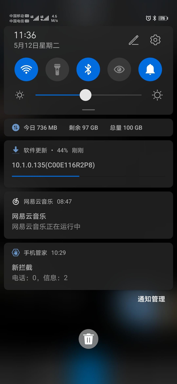 Screenshot_20200512_113632_com.huawei.fans.jpg