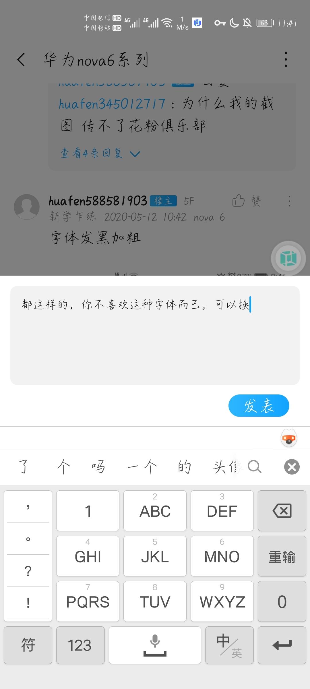 Screenshot_20200512_114102_com.huawei.fans.jpg