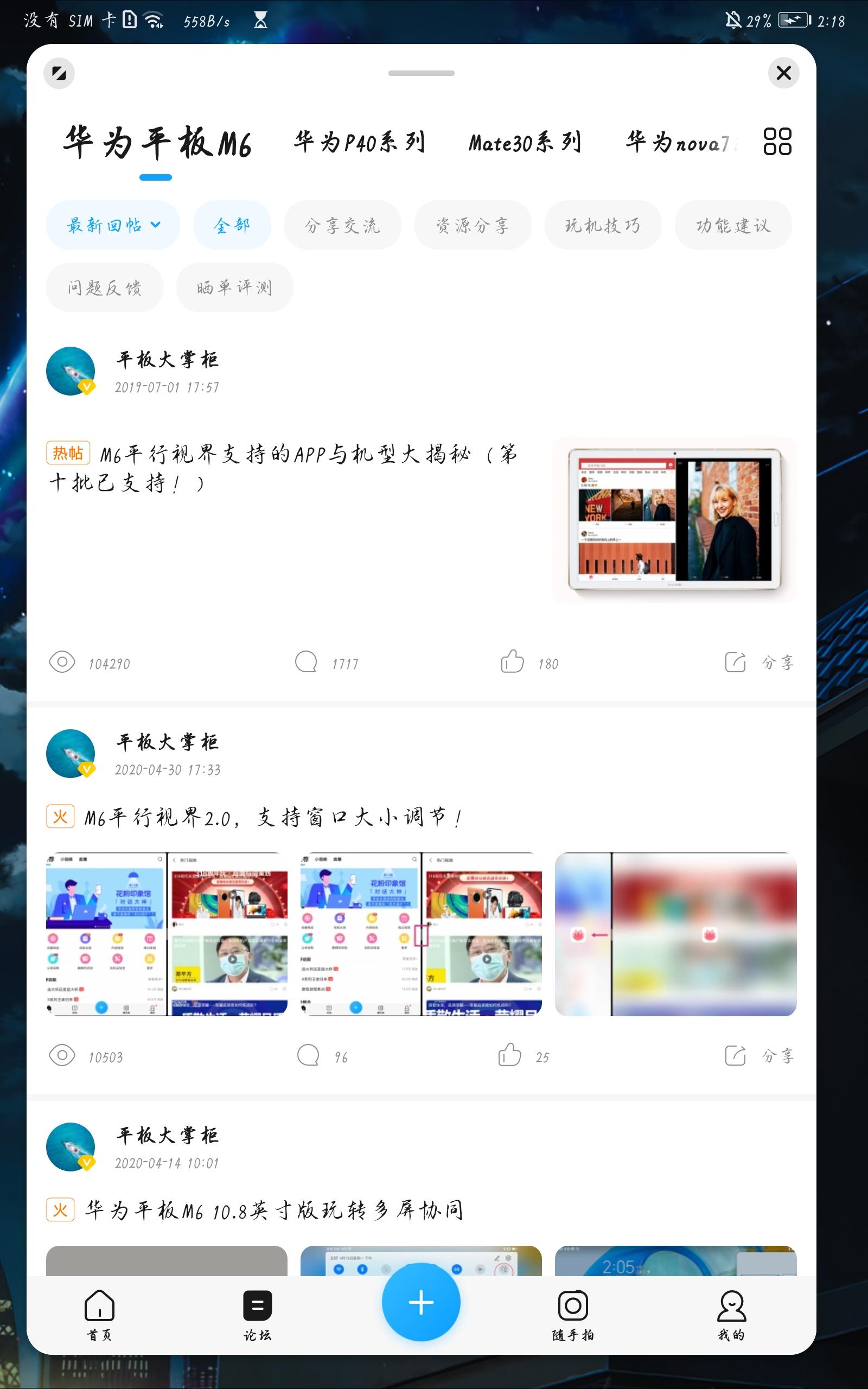 Screenshot_20200512_141819_com.huawei.fans.jpg