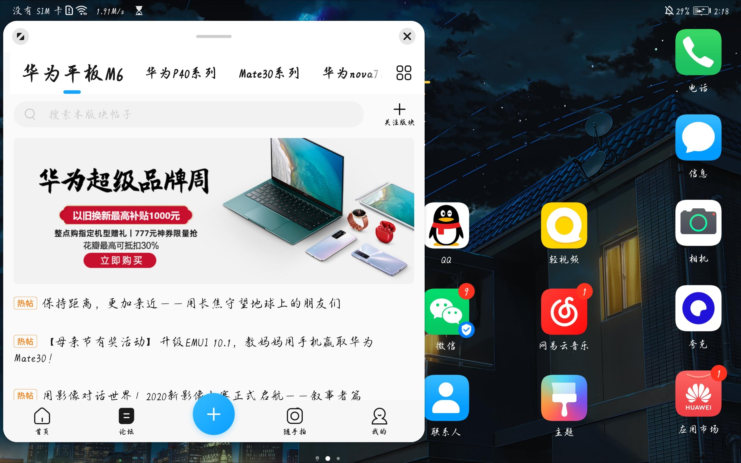 Screenshot_20200512_141832_com.huawei.fans.jpg