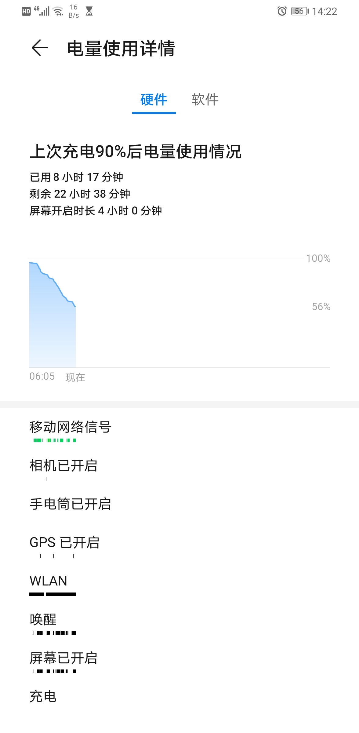 Screenshot_20200512_142254_com.huawei.systemmanager.jpg