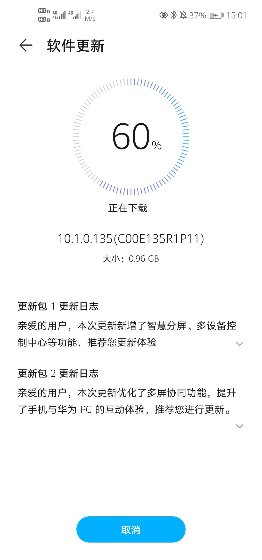 Screenshot_20200512_150135_com.huawei.android.hwouc.jpg