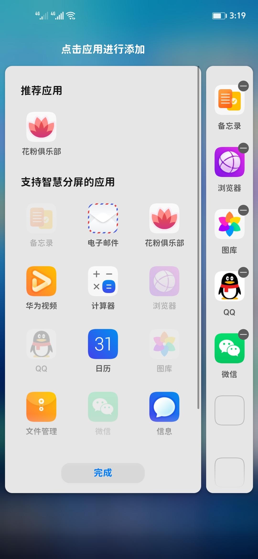 Screenshot_20200512_151937_com.huawei.android.launcher.jpg