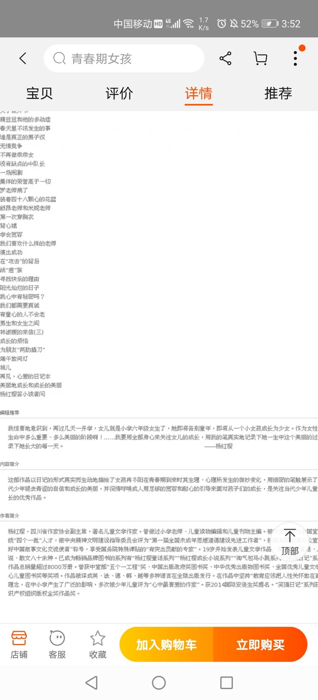 Screenshot_20200512_155221_com.taobao.taobao.jpg