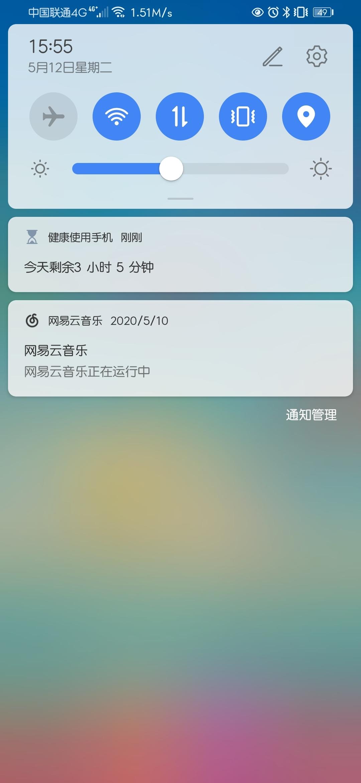 Screenshot_20200512_155529_com.huawei.android.launcher.jpg