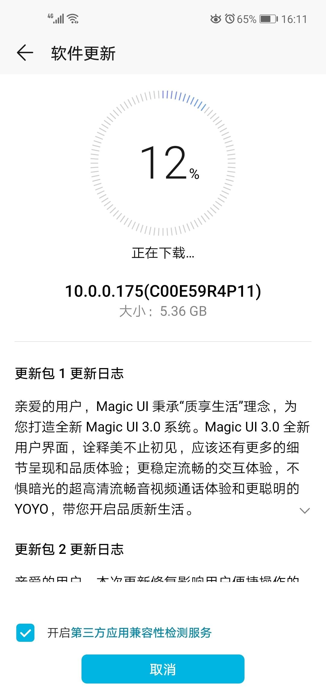 Screenshot_20200512_161148_com.huawei.android.hwouc.jpg