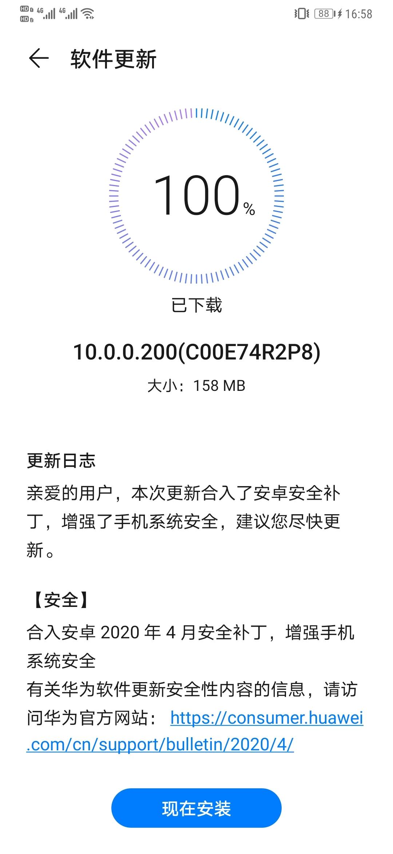 Screenshot_20200512_165835_com.huawei.android.hwouc.jpg
