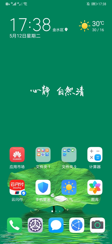 Screenshot_20200512_173806_com.huawei.android.launcher.jpg