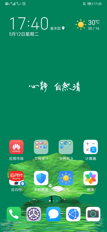Screenshot_20200512_174052_com.huawei.android.launcher.jpg