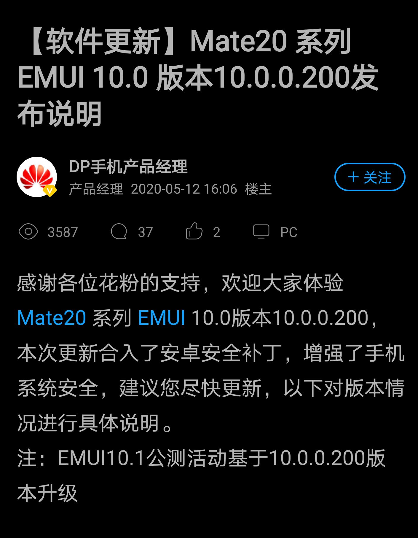 Screenshot_20200512_180230_com.huawei.fans.png