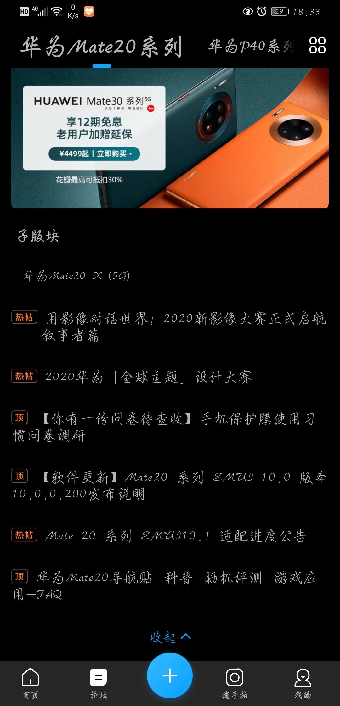Screenshot_20200512_183325_com.huawei.fans.jpg