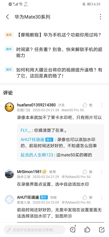 Screenshot_20200512_182937_com.huawei.fans.jpg