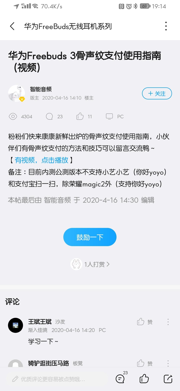 Screenshot_20200512_191424_com.huawei.fans.jpg