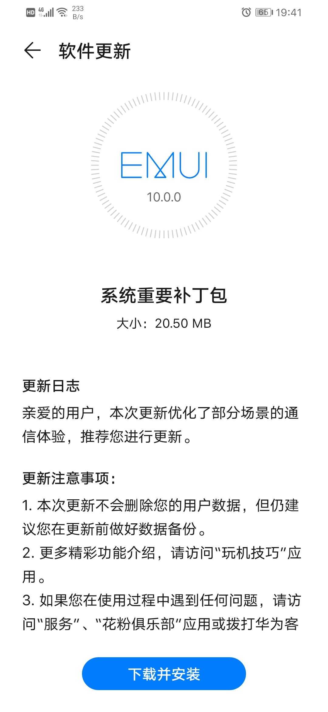 Screenshot_20200512_194133_com.huawei.android.hwouc.jpg