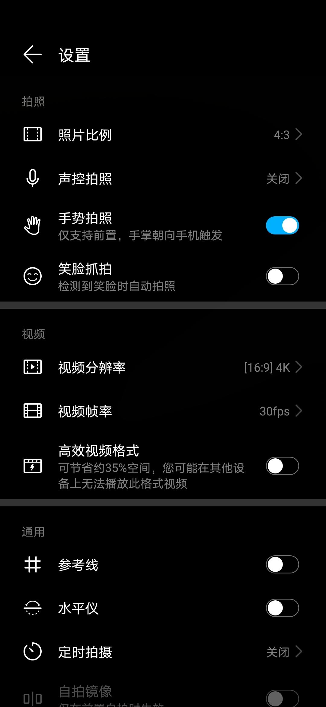 Screenshot_20200512_200634_com.huawei.camera.jpg