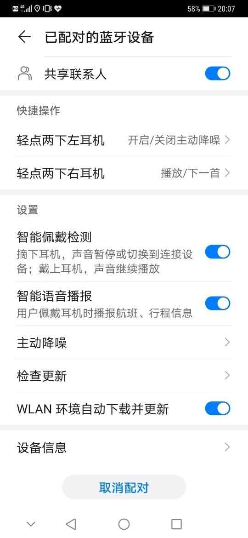 Screenshot_20200512_200716_com.android.settings.jpg