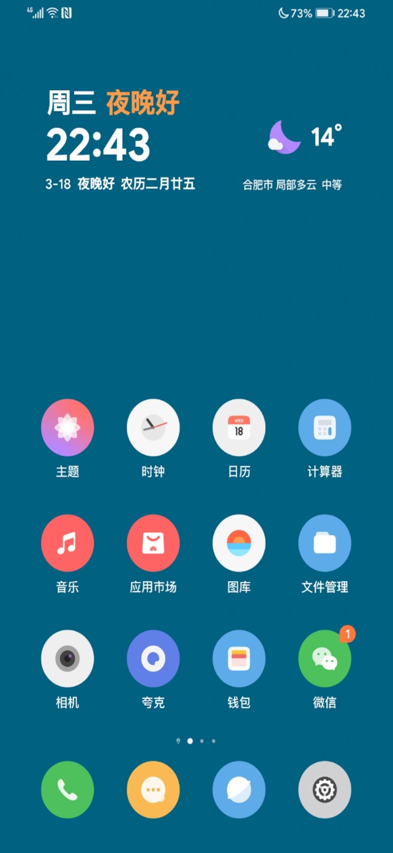Screenshot_20200512_201910_com.huawei.android.thememanager.jpg