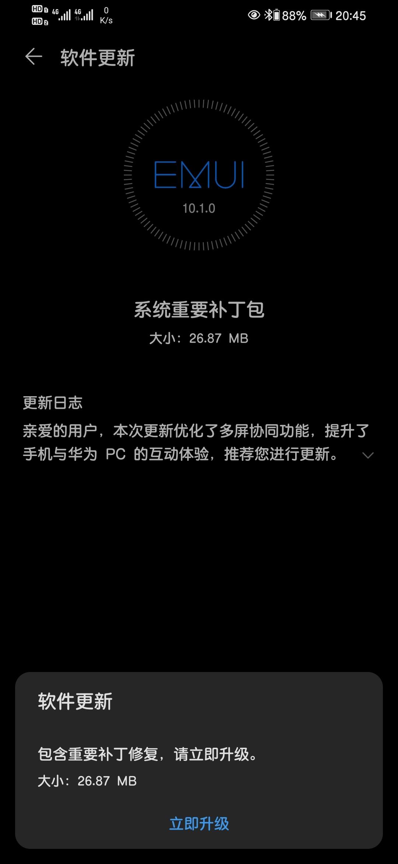 Screenshot_20200512_204545_com.huawei.android.hwouc.jpg