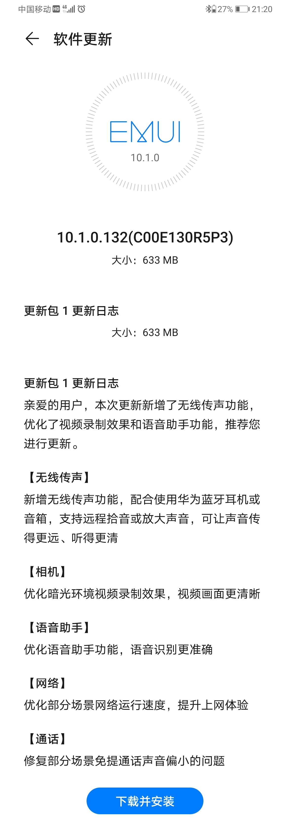 Screenshot_20200512_212000_com.huawei.android.hwouc.jpg