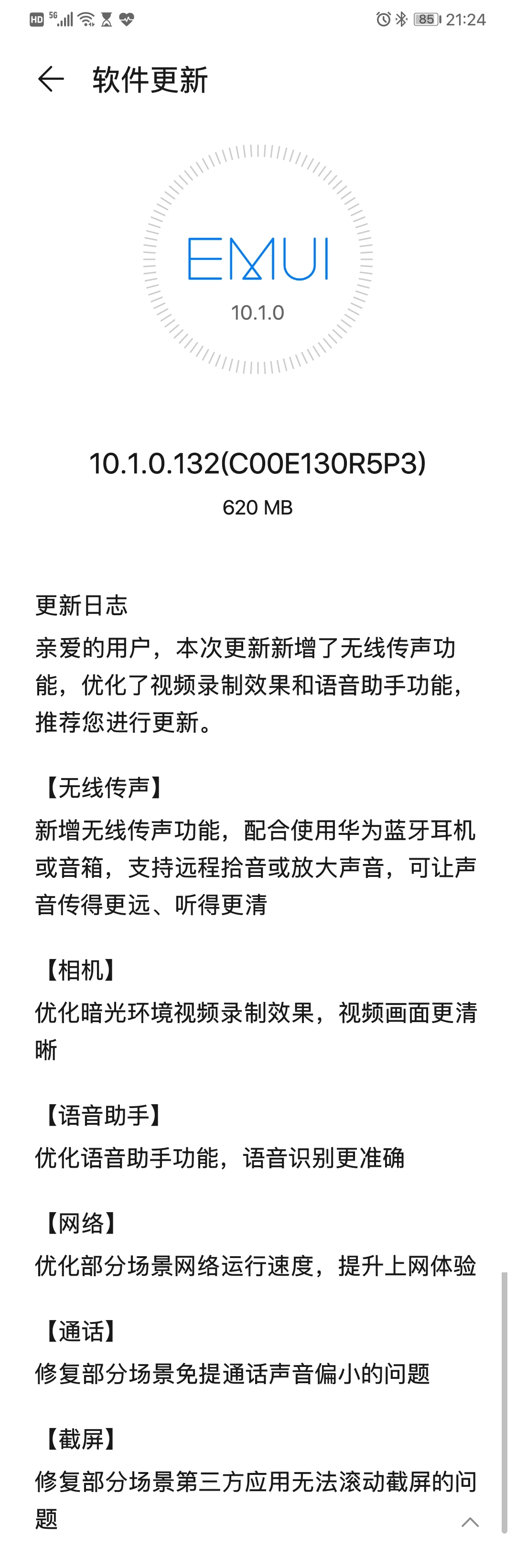 Screenshot_20200512_212435_com.huawei.android.hwouc.jpg