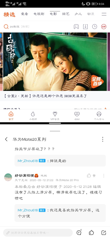 Screenshot_20200512_213401_com.huawei.fans.jpg