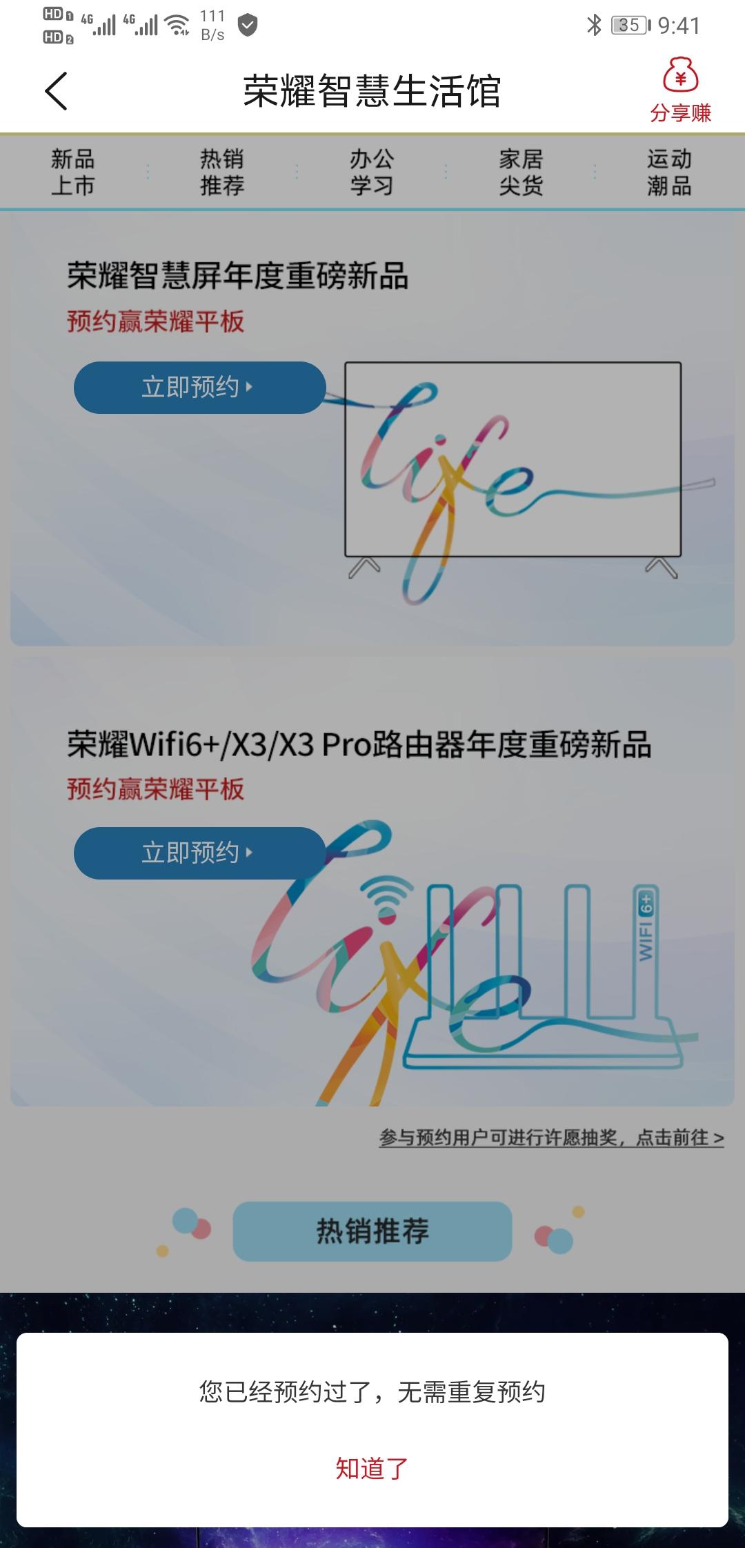 Screenshot_20200512_214149_com.vmall.client.jpg