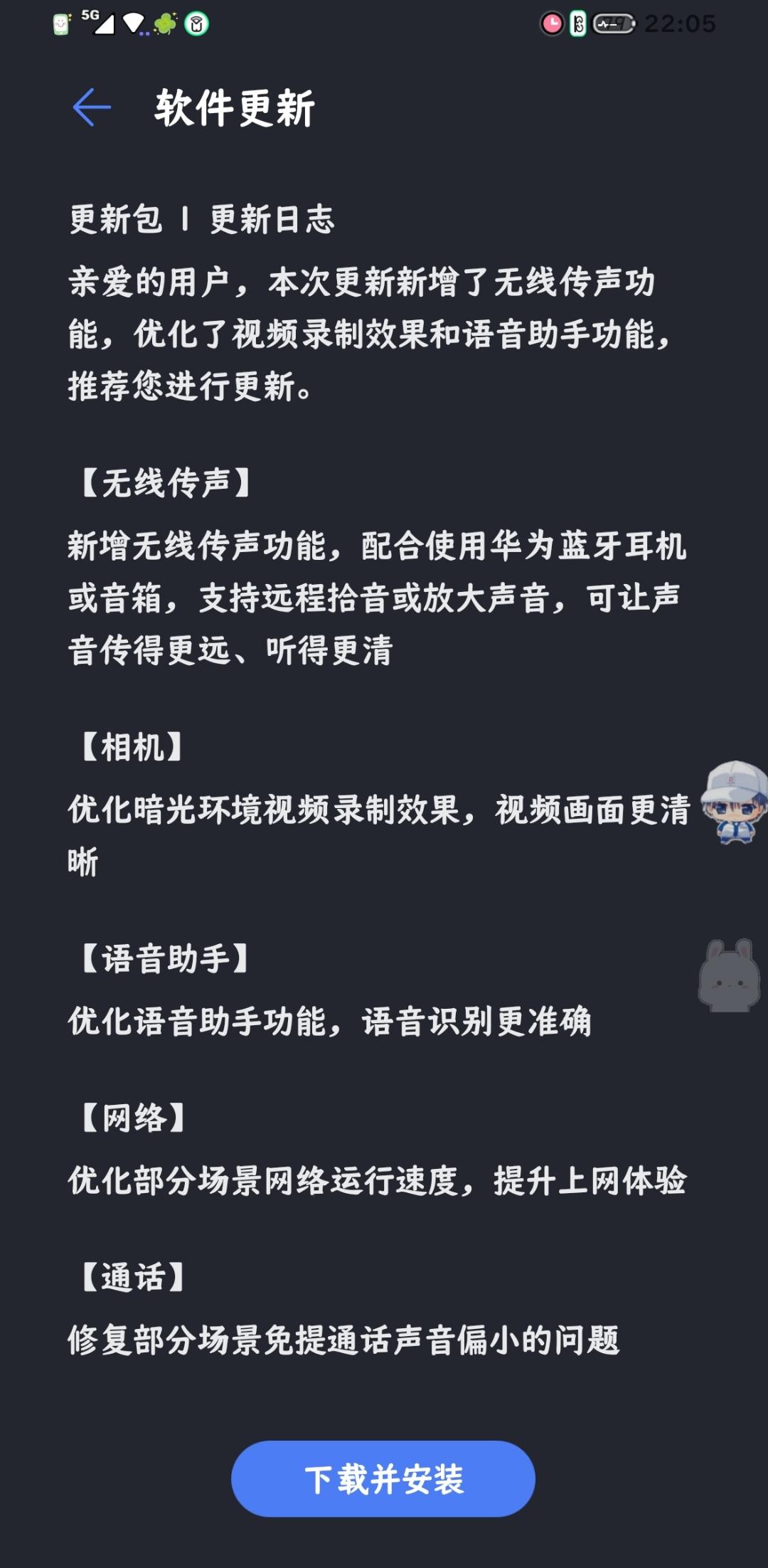 Screenshot_20200512_220511_com.huawei.android.hwouc.jpg