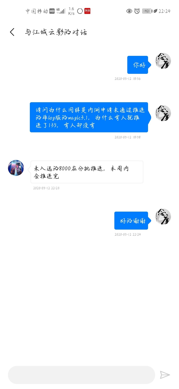 Screenshot_20200512_222410_com.huawei.fans.jpg