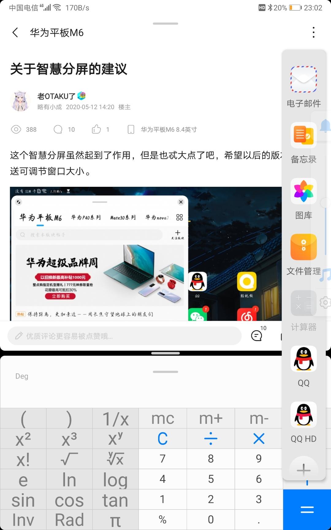 Screenshot_20200512_230251_com.huawei.fans.jpg