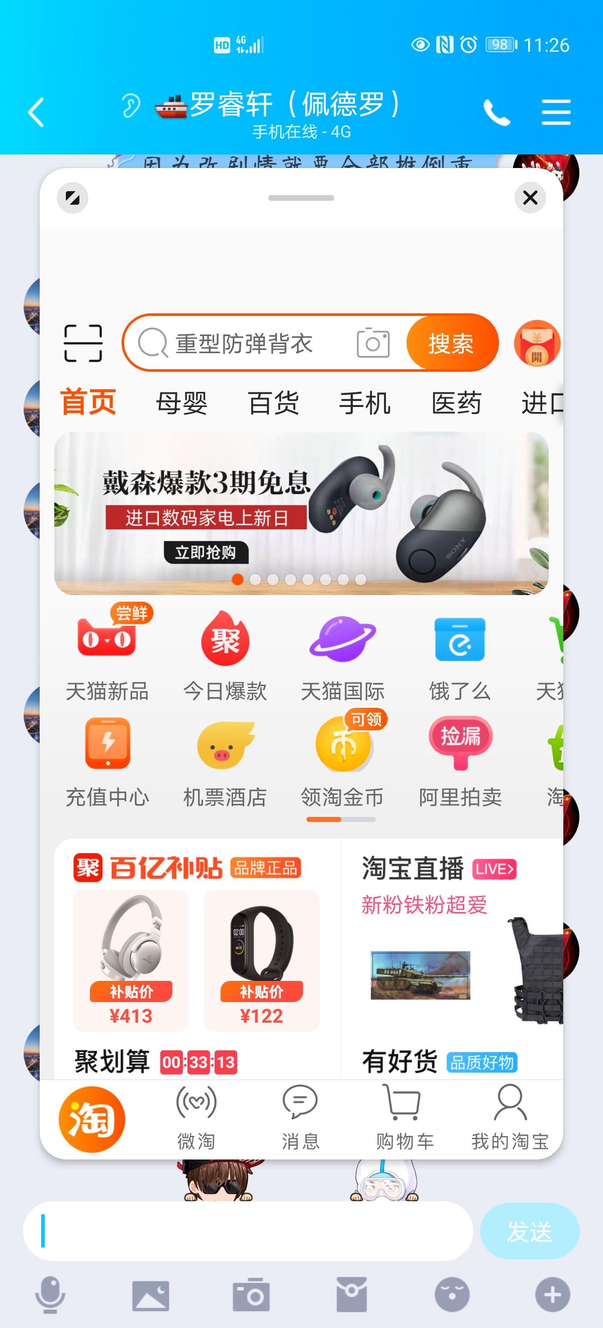 Screenshot_20200512_232645_com.taobao.taobao.jpg