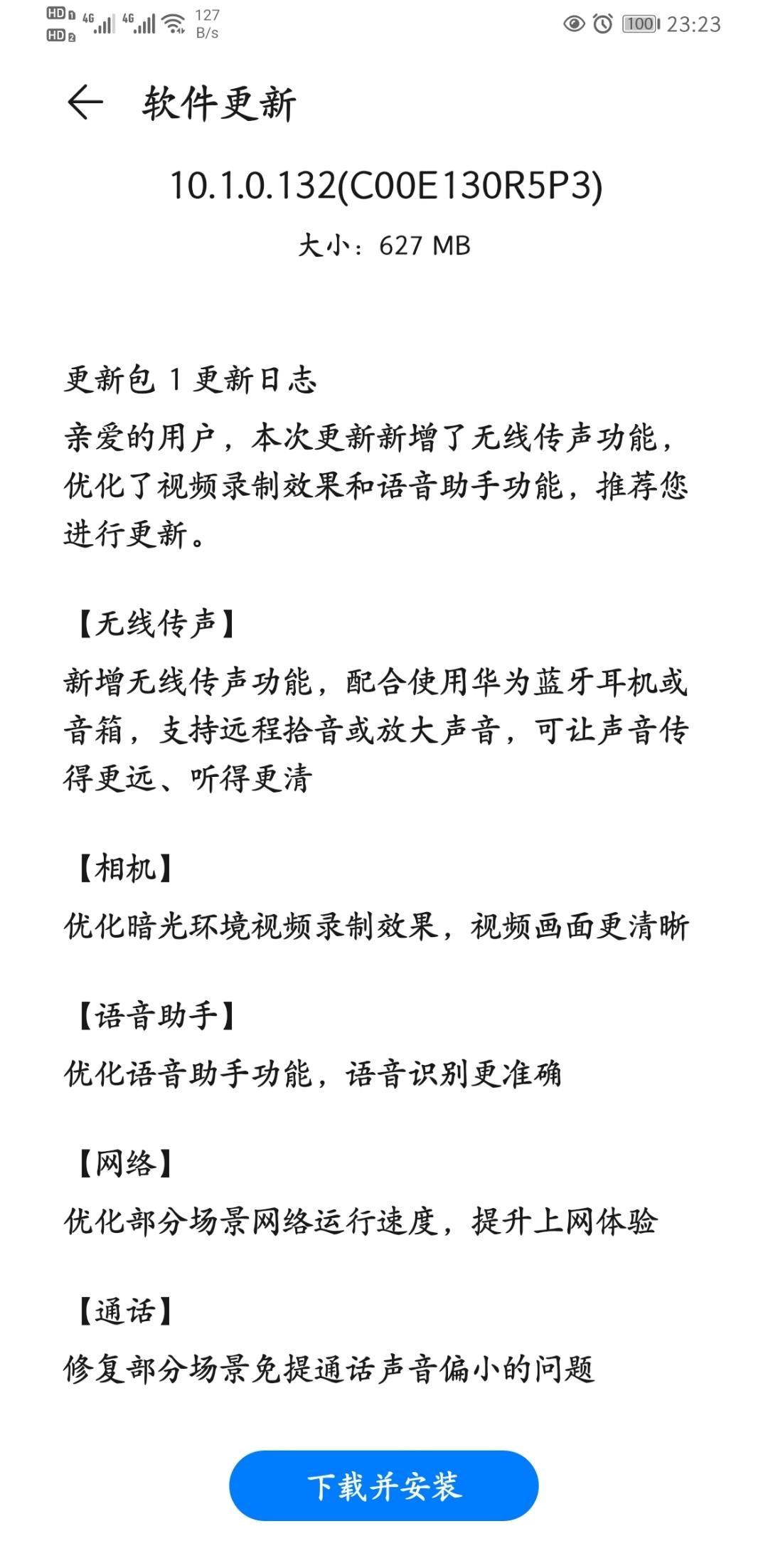 Screenshot_20200512_232315_com.huawei.android.hwouc.jpg