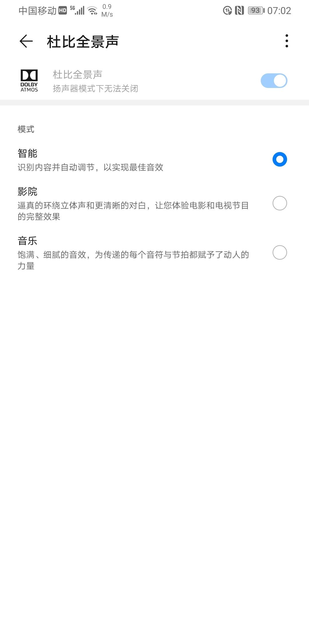 Screenshot_20200513_070243_com.huawei.imedia.dolby.jpg