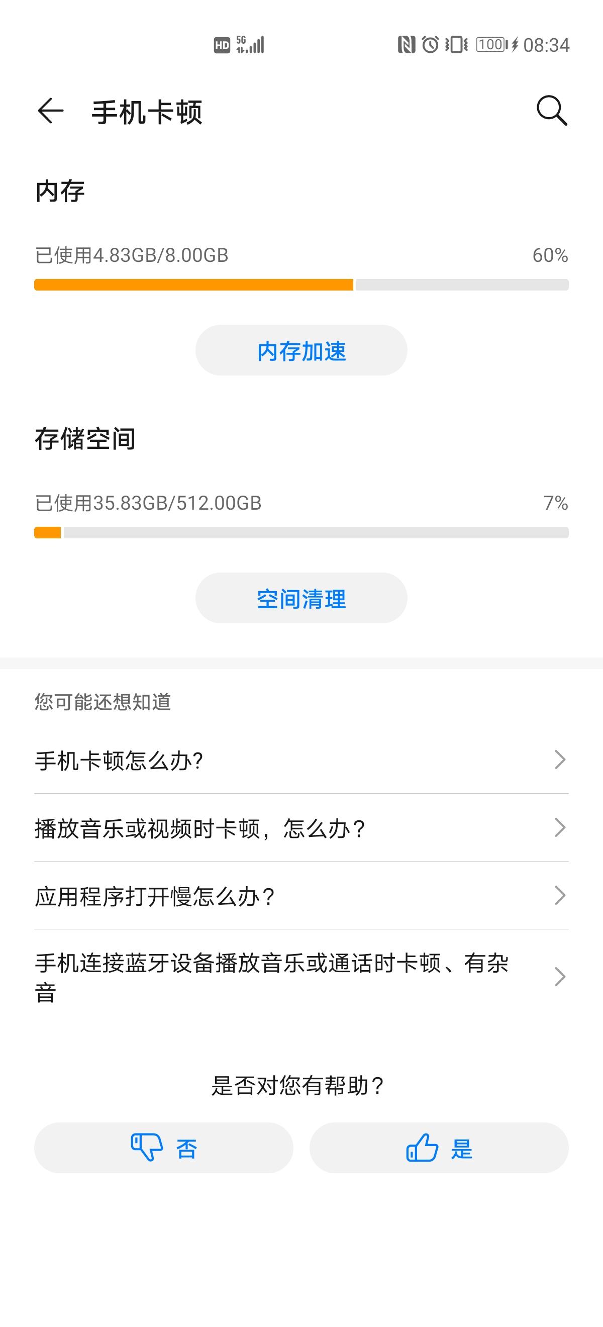 Screenshot_20200513_083418_com.huawei.phoneservice.jpg