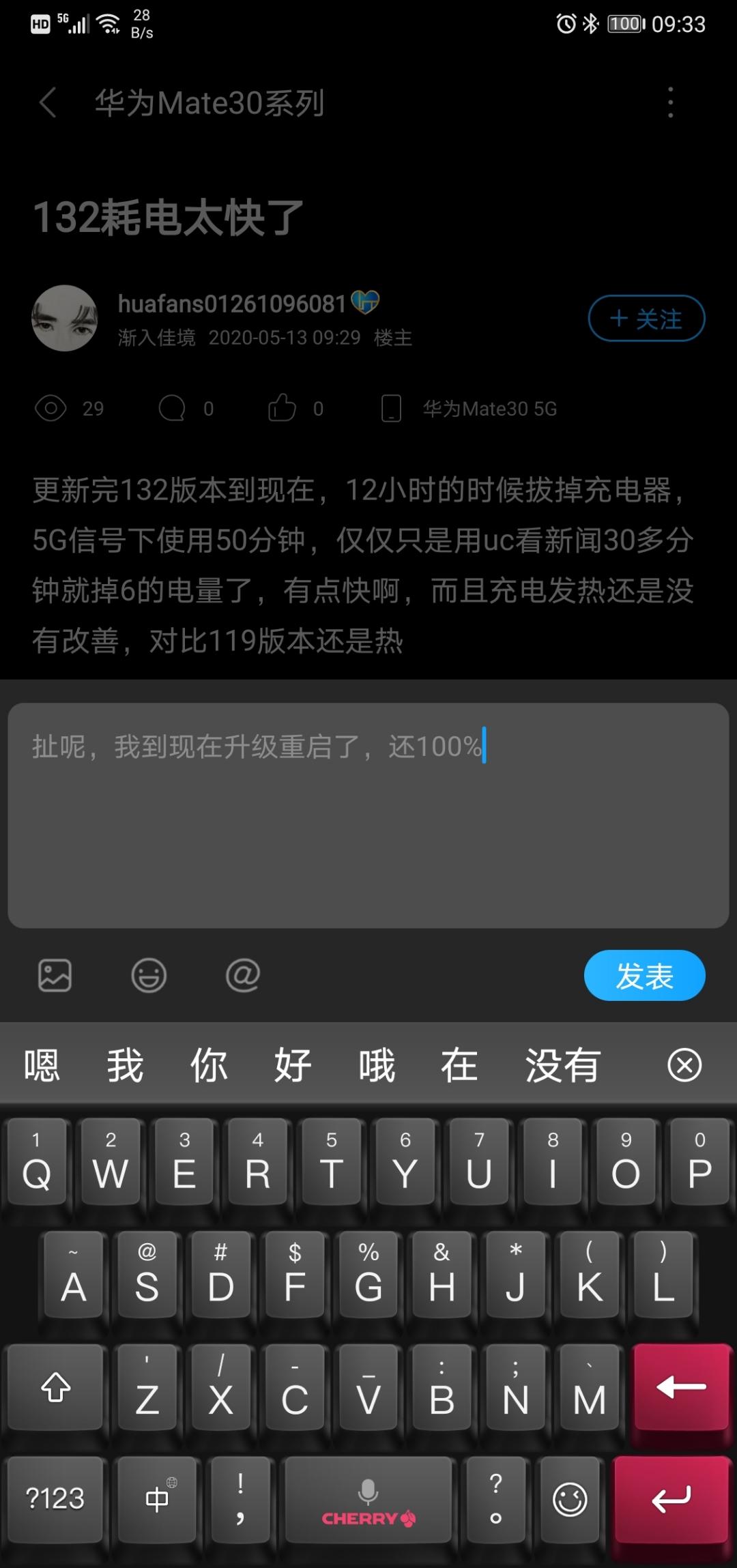 Screenshot_20200513_093312_com.huawei.fans.jpg