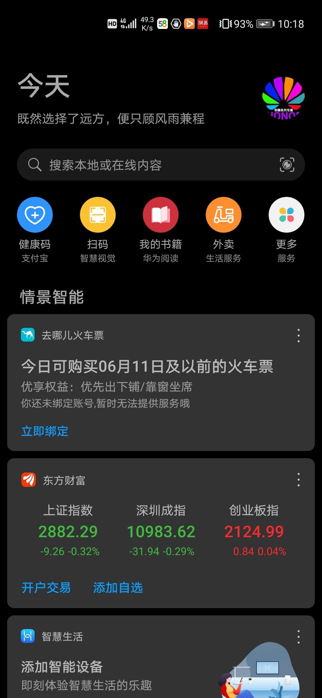 Screenshot_20200513_101850_com.huawei.android.launcher.jpg