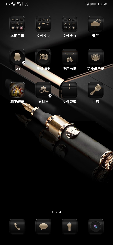 Screenshot_20200513_105041_com.huawei.android.launcher.jpg