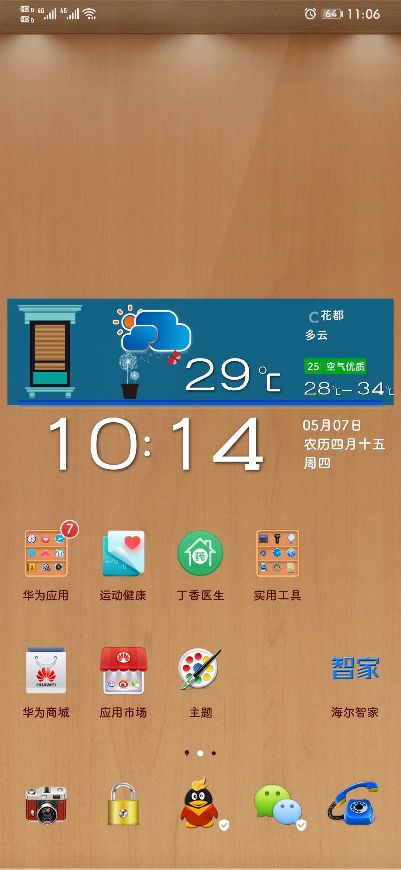 Screenshot_20200513_110653_com.huawei.android.launcher.jpg
