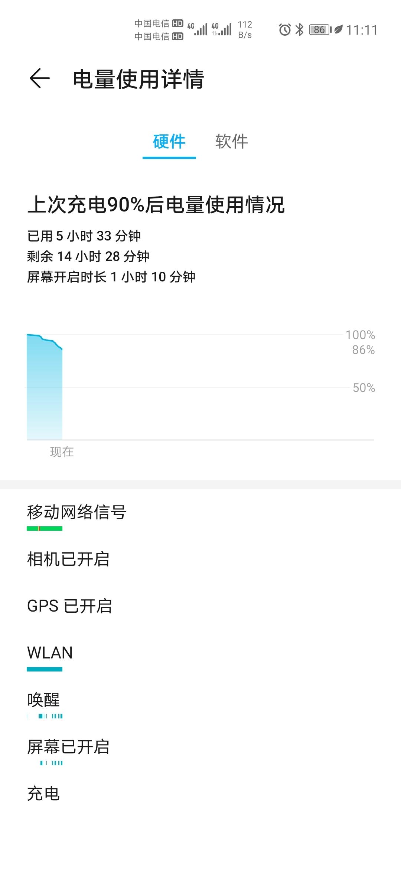 Screenshot_20200513_111113_com.huawei.systemmanager.jpg