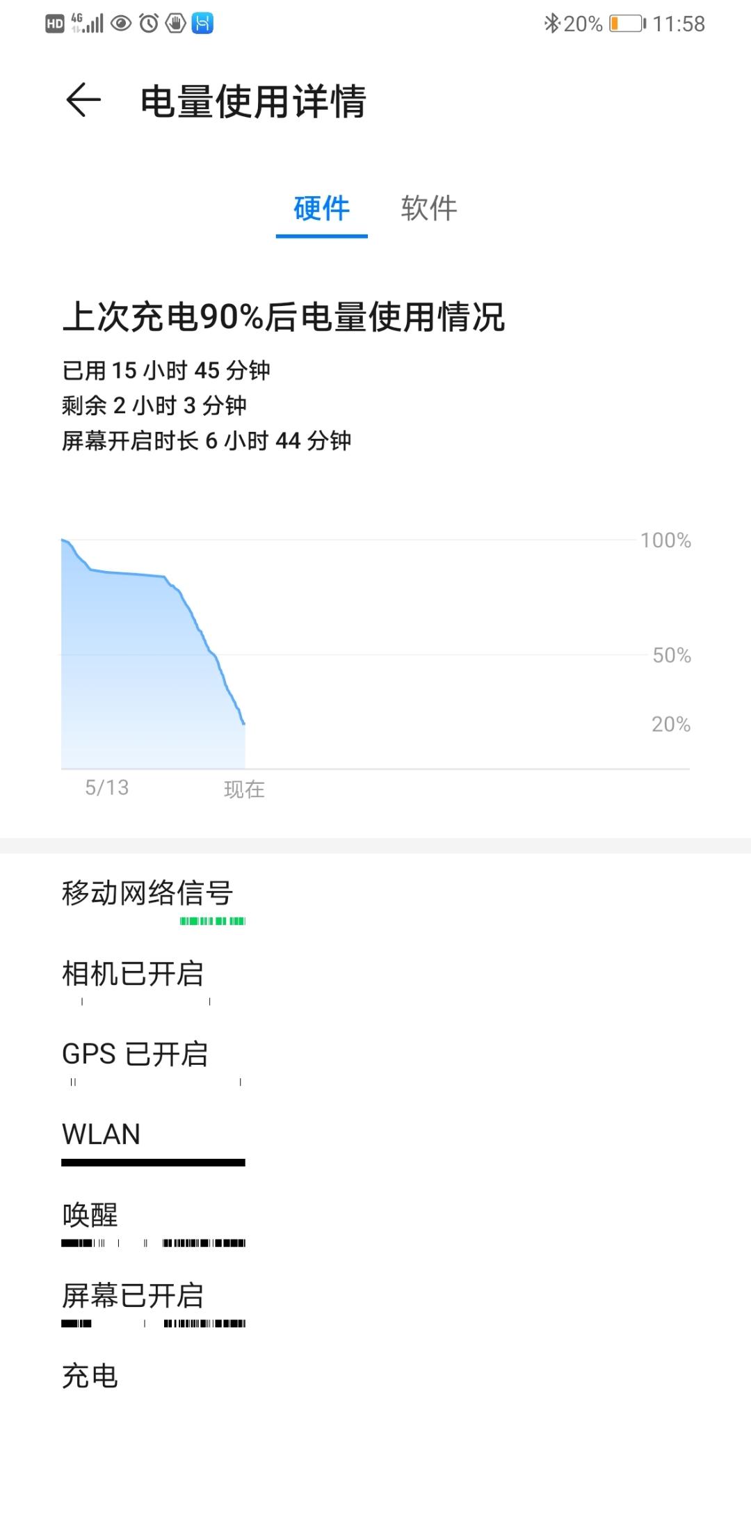 Screenshot_20200513_115826_com.huawei.systemmanager.jpg