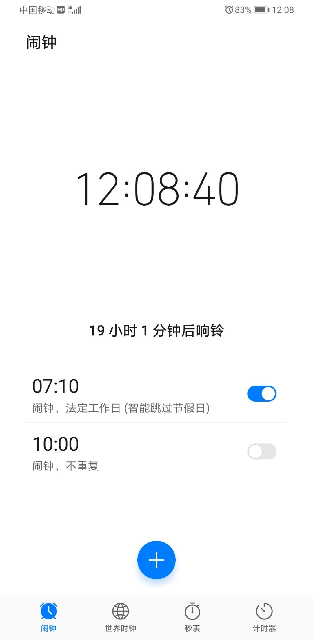 Screenshot_20200513_120839_com.android.deskclock.jpg