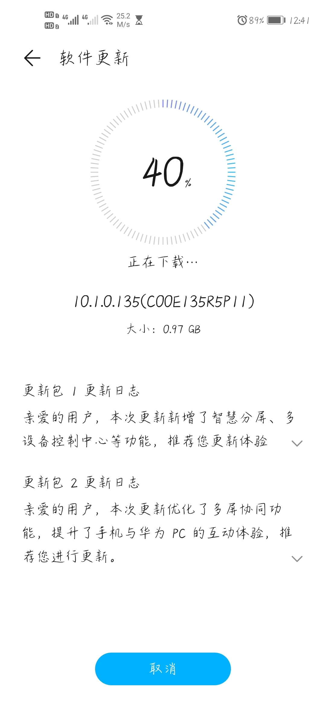 Screenshot_20200513_124142_com.huawei.android.hwouc.jpg