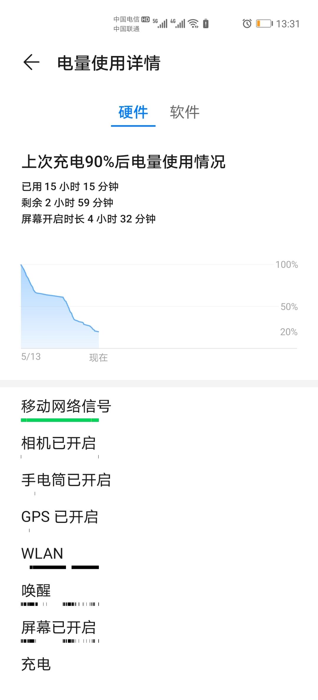 Screenshot_20200513_133139_com.huawei.systemmanager.jpg
