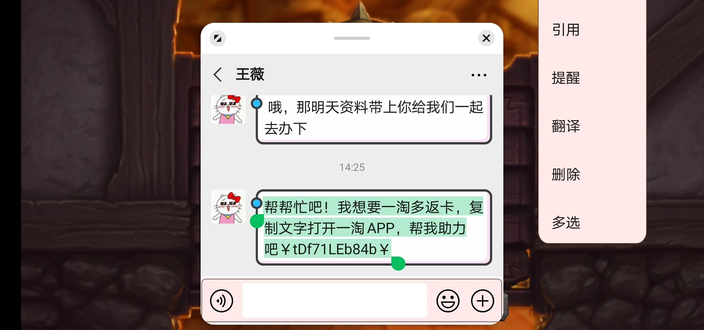 Screenshot_20200513_142622_com.tencent.mm.jpg