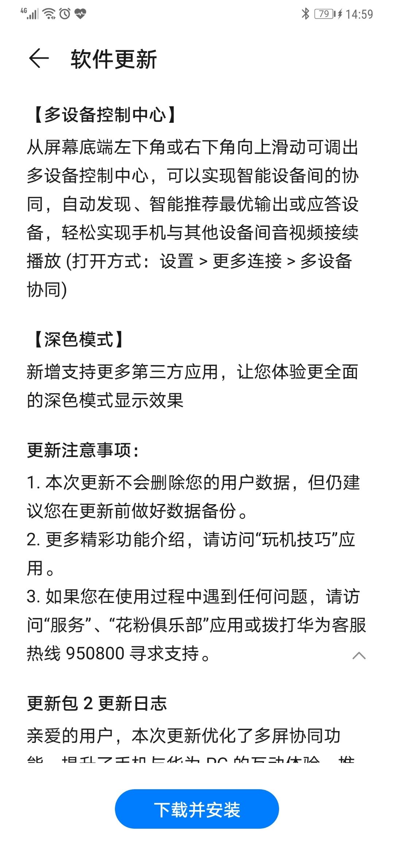 Screenshot_20200513_145958_com.huawei.android.hwouc.jpg