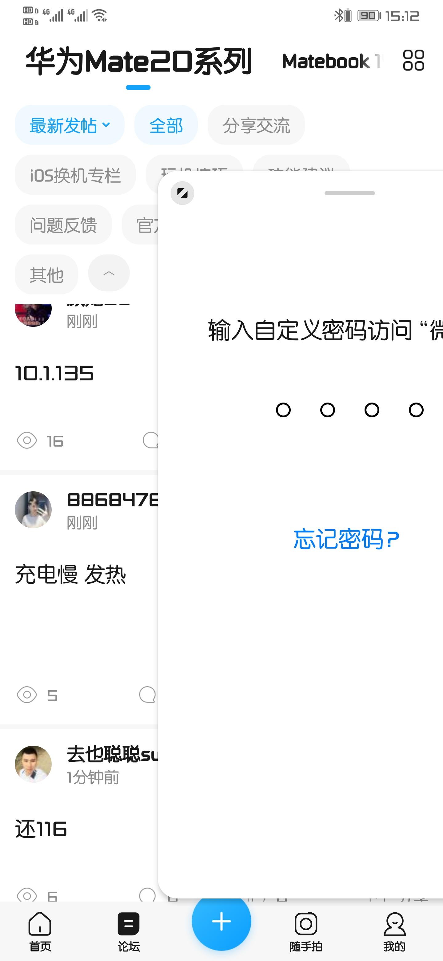 Screenshot_20200513_151224_com.huawei.fans.jpg